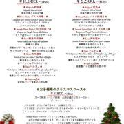 Munu Natale 2018